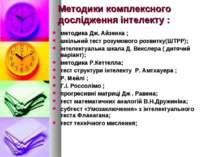 Методики комплексного дослідження інтелекту : методика Дж. Айзенка ; шкільний...
