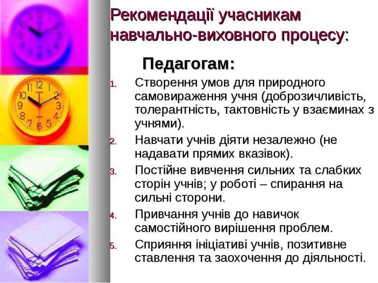 Рекомендації учасникам навчально-виховного процесу: Педагогам: Створення умов...