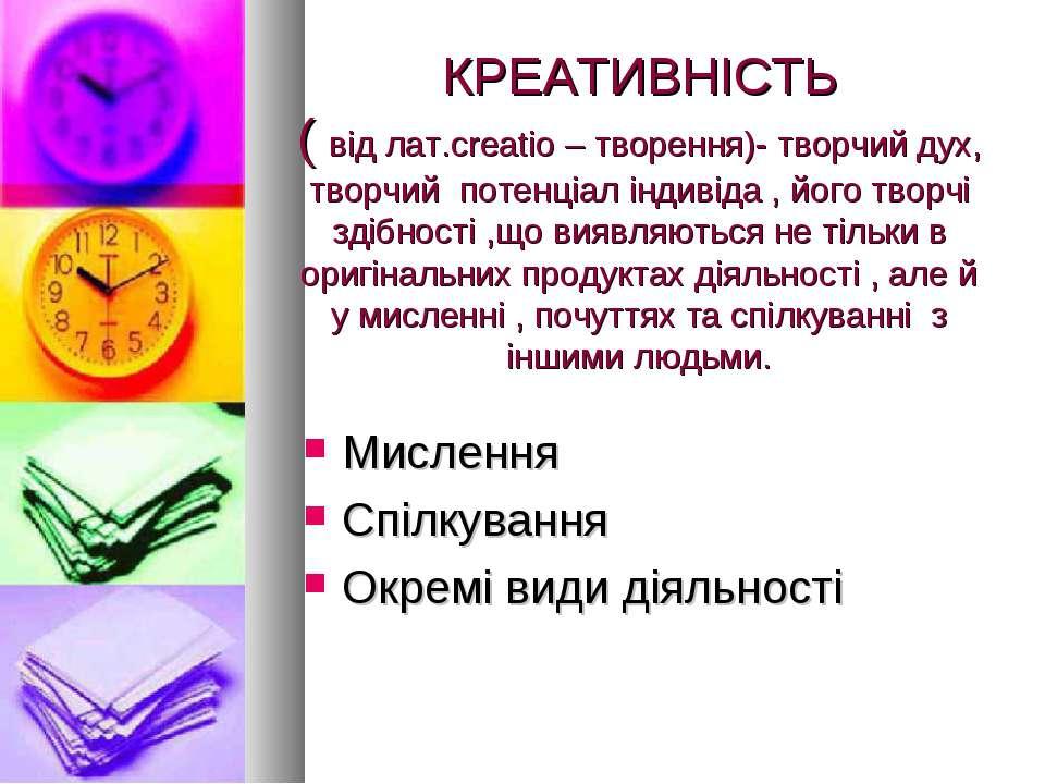 КРЕАТИВНІСТЬ ( від лат.creatio – творення)- творчий дух, творчий потенціал ін...