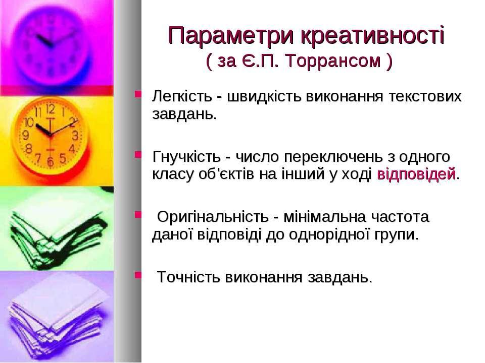 Параметри креативності ( за Є.П. Торрансом ) Легкість - швидкість виконання т...