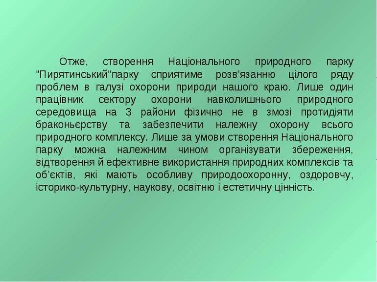 """Отже, створення Національного природного парку """"Пирятинський""""парку сприятиме ..."""
