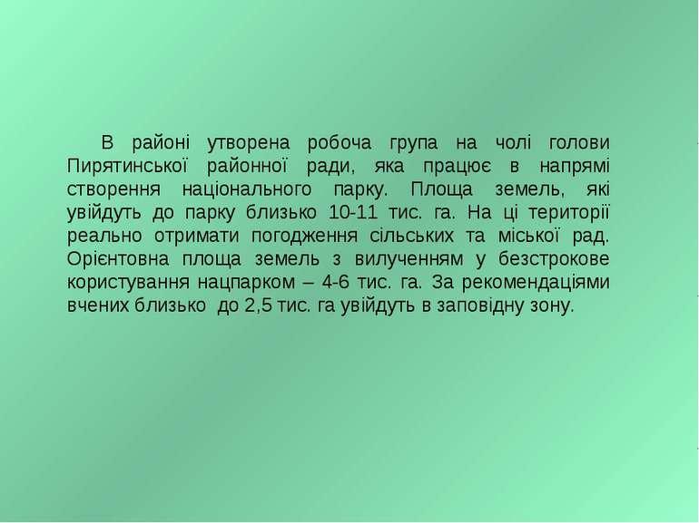 В районі утворена робоча група на чолі голови Пирятинської районної ради, яка...