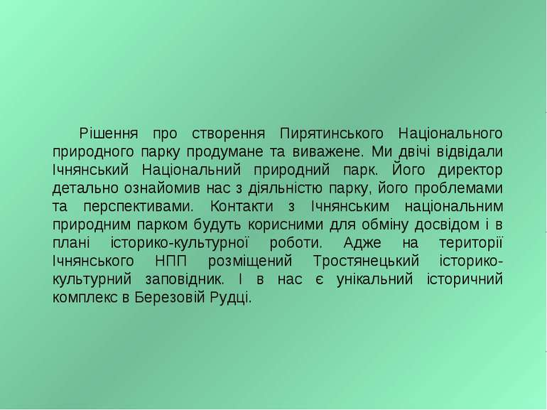 Рішення про створення Пирятинського Національного природного парку продумане ...