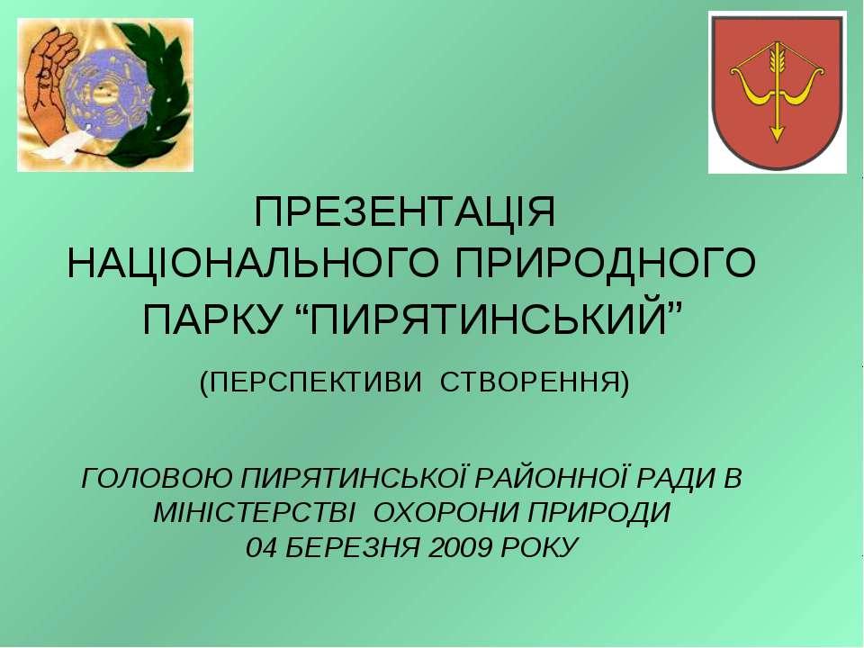 """ПРЕЗЕНТАЦІЯ НАЦІОНАЛЬНОГО ПРИРОДНОГО ПАРКУ """"ПИРЯТИНСЬКИЙ"""" (ПЕРСПЕКТИВИ СТВОРЕ..."""