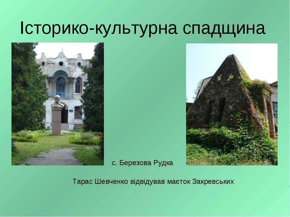 Історико-культурна спадщина с. Березова Рудка Тарас Шевченко відвідував маєто...