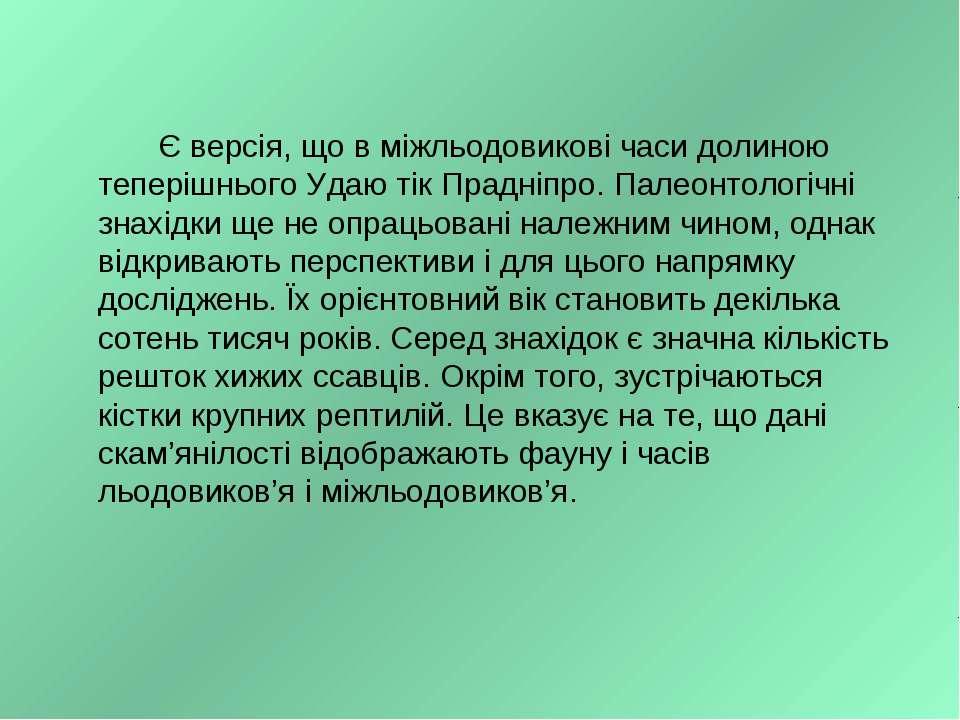 Є версія, що в міжльодовикові часи долиною теперішнього Удаю тік Прадніпро. П...