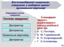 11 Командиром першого українізованого корпусу російської армії був А С. Петлю...