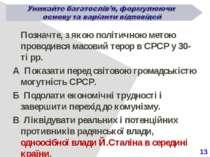 13 Позначте, з якою політичною метою проводився масовий терор в СРСР у 30-ті ...