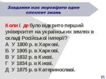 21 Коли і де було відкрито перший університет на українських землях в складі ...