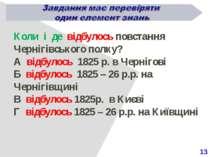 13 Коли і де відбулось повстання Чернігівського полку? А відбулось 1825 р. в ...