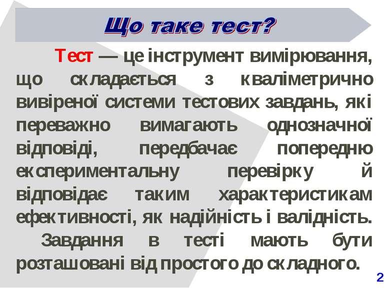 2 Тест ― це інструмент вимірювання, що складається з кваліметрично вивіреної ...