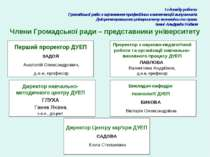 Перший проректор ДУЕП ЗАДОЯ Анатолій Олександрович, д.е.н, професор Проректор...