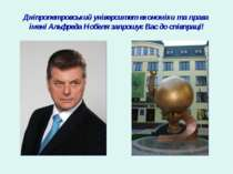 Дніпропетровський університет економіки та права імені Альфреда Нобеля запрош...