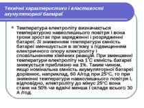 Технічні характеристики і властивості акумуляторної батареї Температура елект...