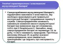 Технічні характеристики і властивості акумуляторної батареї Саморозрядження а...