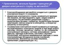 """"""" Призначення, загальна будова і принципи дії джерел електричного струму на а..."""