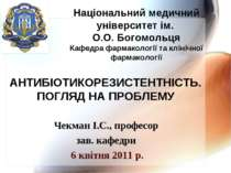 Національний медичний університет ім. О.О. Богомольця Кафедра фармакології та...