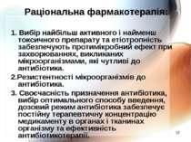 * Раціональна фармакотерапія: 1. Вибір найбільш активного і найменш токсичног...