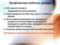 * Профілактика побічних реакцій 1. Обстеження хворого (медикаментозний анамне...