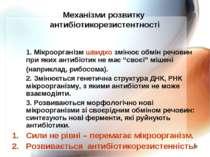 * Механізми розвитку антибіотикорезистентності 1. Мікроорганізм швидко змінює...