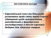 * РЕГУЛЯТОРНІ ЗАХОДИ Європейський союз та більшість розвинених країн світу вв...