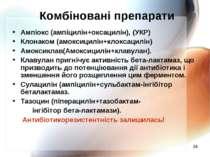 * Комбіновані препарати Ампіокс (ампіцилін+оксацилін), (УКР) Клонаком (амокси...