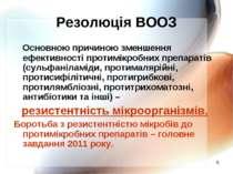 * Резолюція ВООЗ Основною причиною зменшення ефективності протимікробних преп...