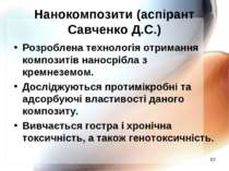 Нанокомпозити (аспірант Савченко Д.С.) Розроблена технологія отримання композ...
