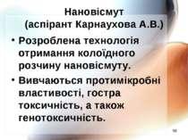 Нановісмут (аспірант Карнаухова А.В.) Розроблена технологія отримання колоїдн...