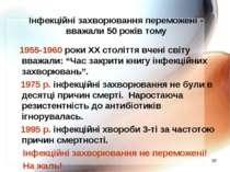 * Інфекційні захворювання переможені - вважали 50 років тому 1955-1960 роки Х...