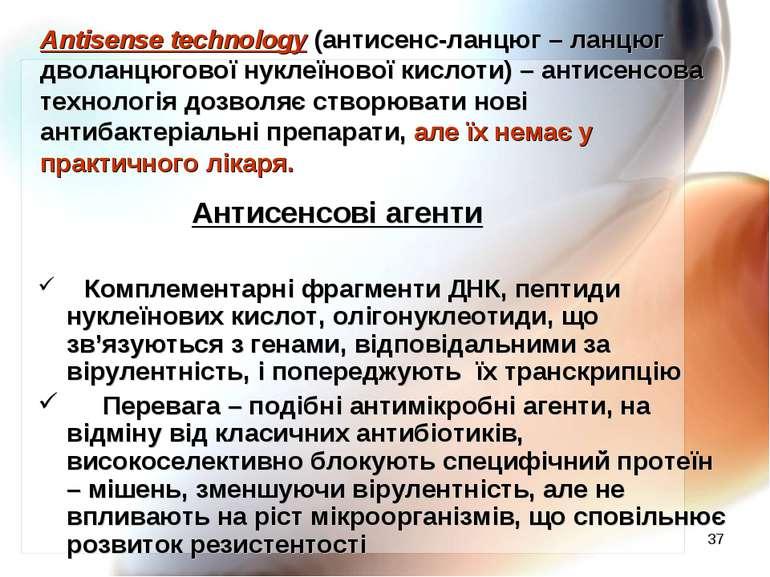 * Antisense technology (антисенс-ланцюг – ланцюг дволанцюгової нуклеїнової ки...