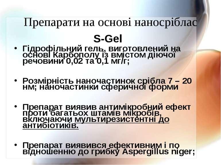 Препарати на основі наносріблас S-Gel Гідрофільний гель, виготовлений на осно...
