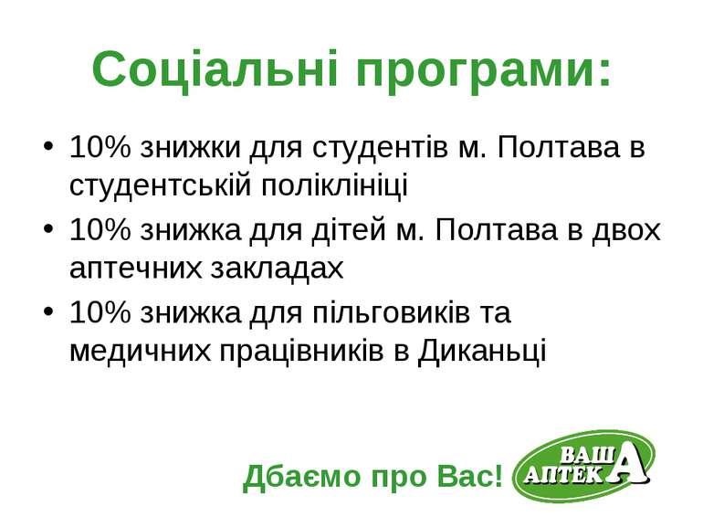Соціальні програми: 10% знижки для студентів м. Полтава в студентській полікл...