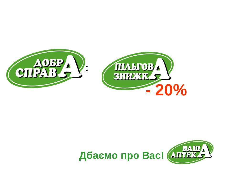 = - 20% Дбаємо про Вас!