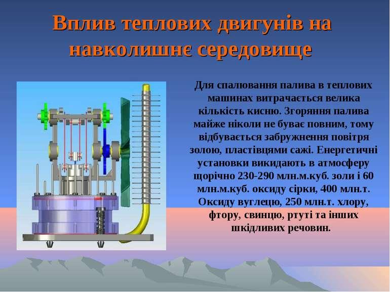 Вплив теплових двигунів на навколишнє середовище Для спалювання палива в тепл...