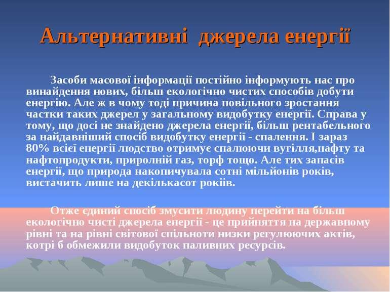 Альтернативні джерела енергії Засоби масової інформації постійно інформують н...