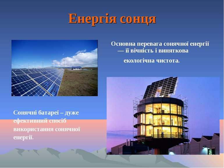 Енергія сонця Основна перевага сонячної енергії — її вічність і виняткова еко...