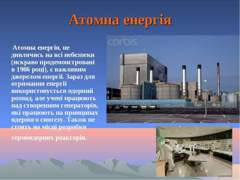 Атомна енергія Атомна енергія, не дивлячись на всі небезпеки (яскраво продемо...