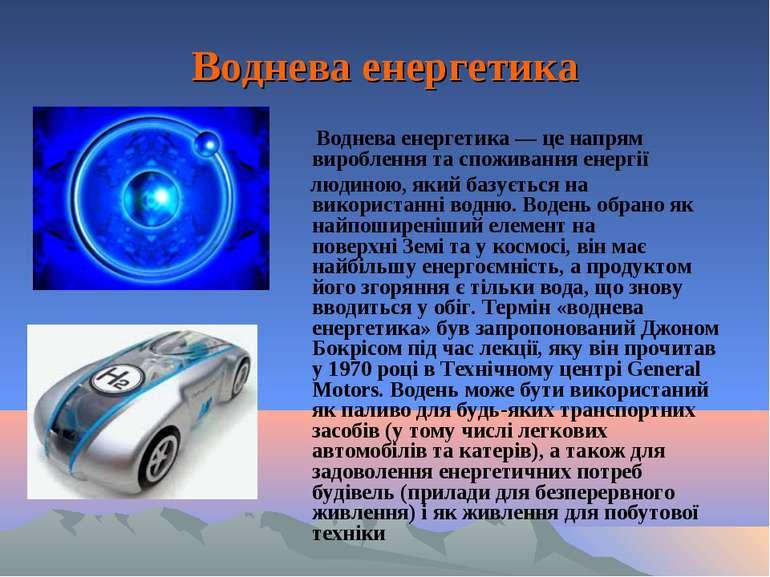 Воднева енергетика Воднева енергетика— це напрям вироблення та споживанняен...