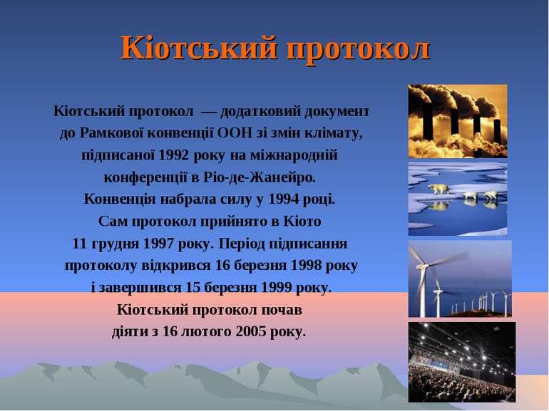 Кіотський протокол Кіотський протокол — додатковий документ доРамкової конв...