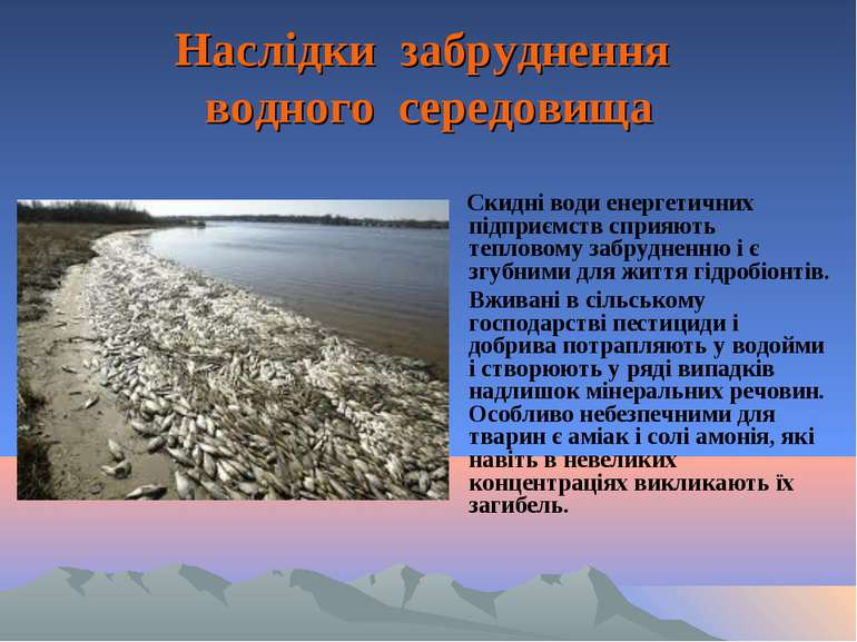 Наслідки забруднення водного середовища Скидні води енергетичних підприємств ...