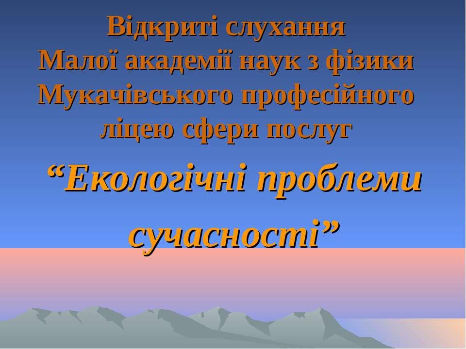 Відкриті слухання Малої академії наук з фізики Мукачівського професійного ліц...