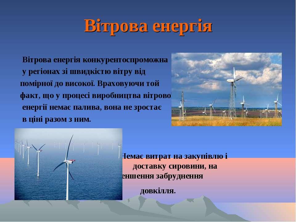 Вітрова енергія Вітрова енергія конкурентоспроможна у регіонах зі швидкістю в...