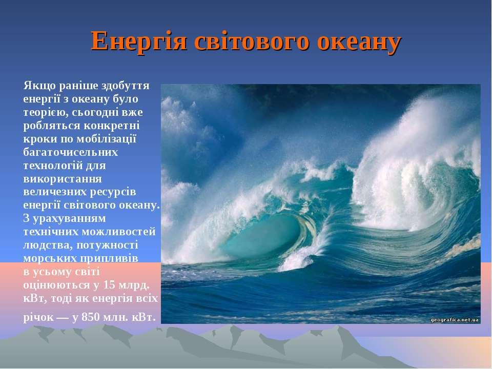 Енергія світового океану Якщо раніше здобуття енергії зокеану було теорією, ...
