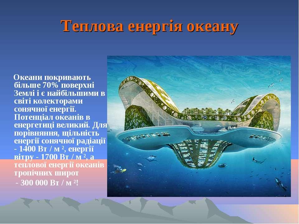 Теплова енергія океану Океани покривають більше 70% поверхні Землі і є найбіл...