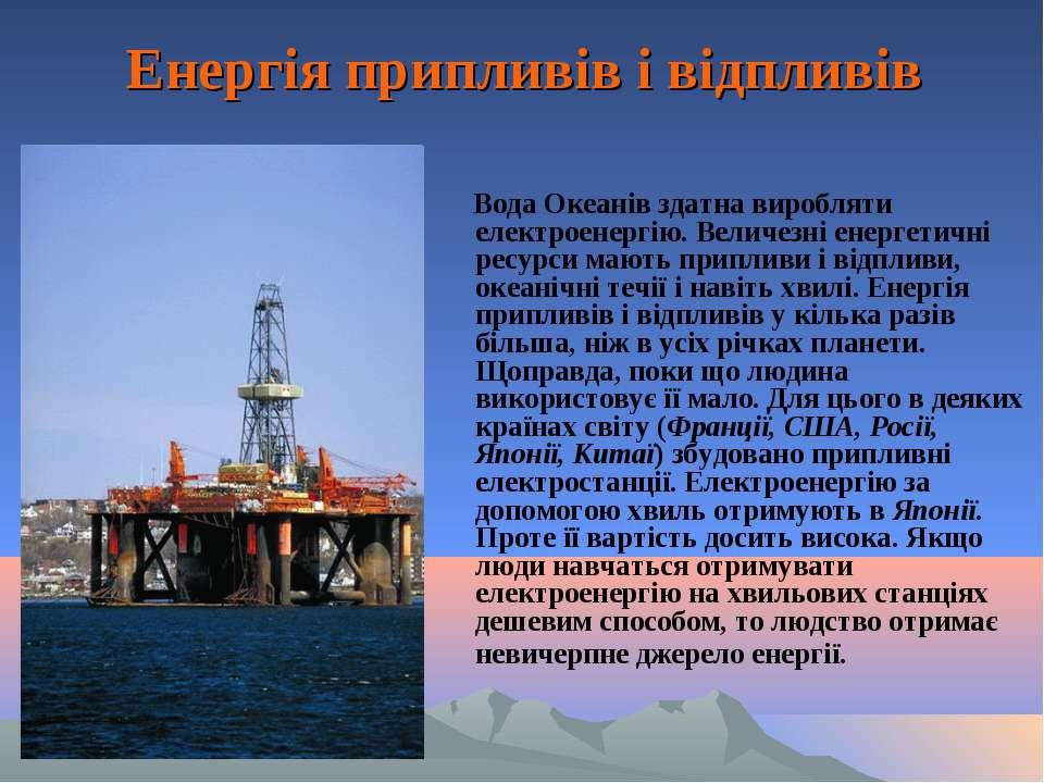 Енергія припливів і відпливів Вода Океанів здатна виробляти електроенергію. В...