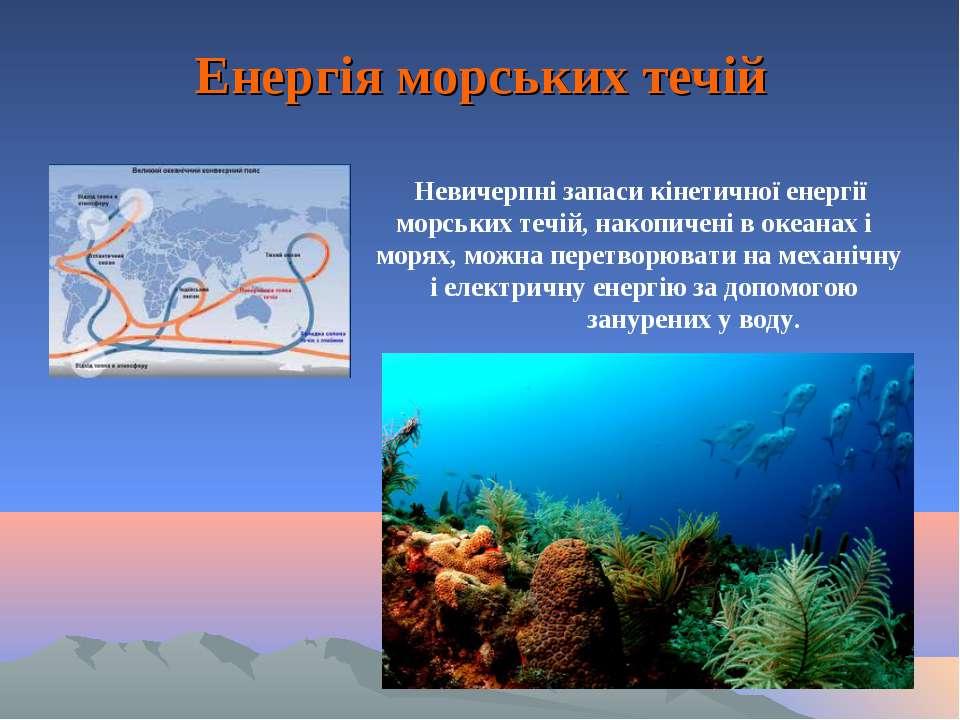 Енергія морських течій Невичерпні запаси кінетичної енергії морських течій, н...
