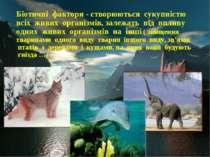 Біотичні фактори - створюються сукупністю всіх живих організмів, залежать від...