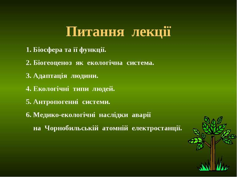 Питання лекції 1. Біосфера та її функції. 2. Біогеоценоз як екологічна систем...