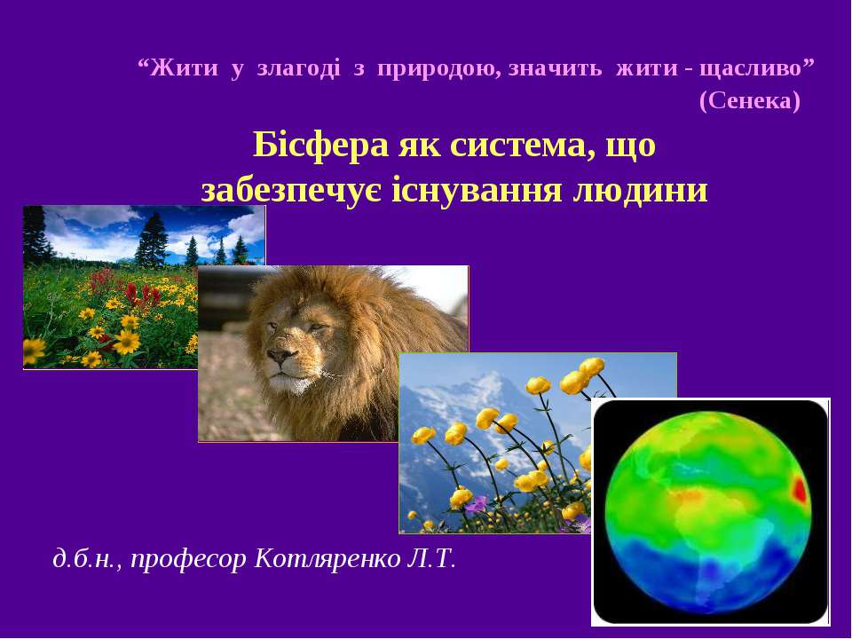 """""""Жити у злагоді з природою, значить жити - щасливо"""" (Сенека) Бісфера як систе..."""